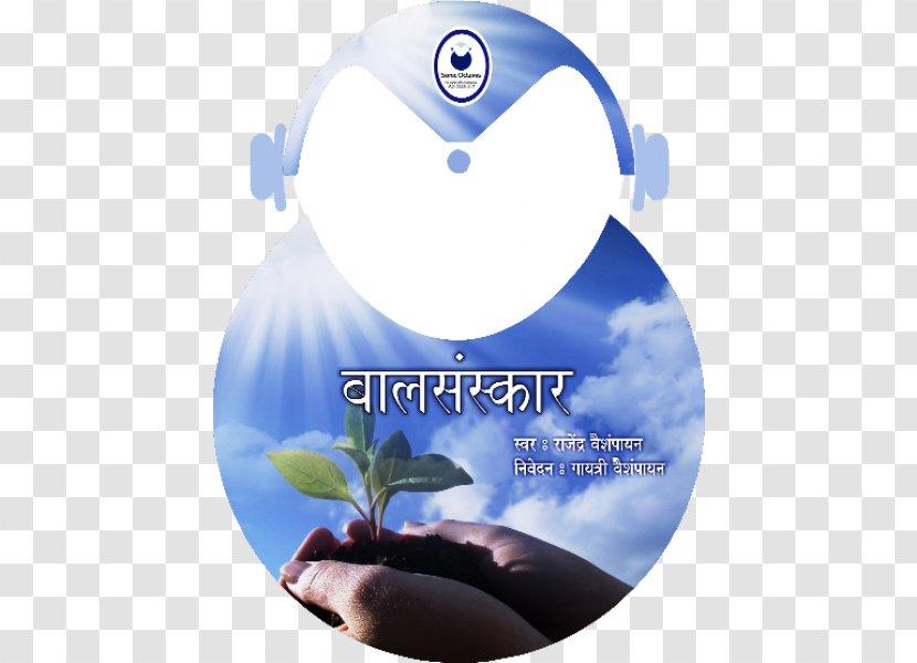 Marathi Sanskar Moti Shloka Chant Language - Baal Transparent PNG