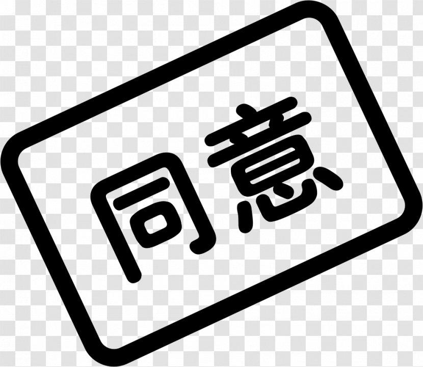 Brand Technology Clip Art - Text Transparent PNG