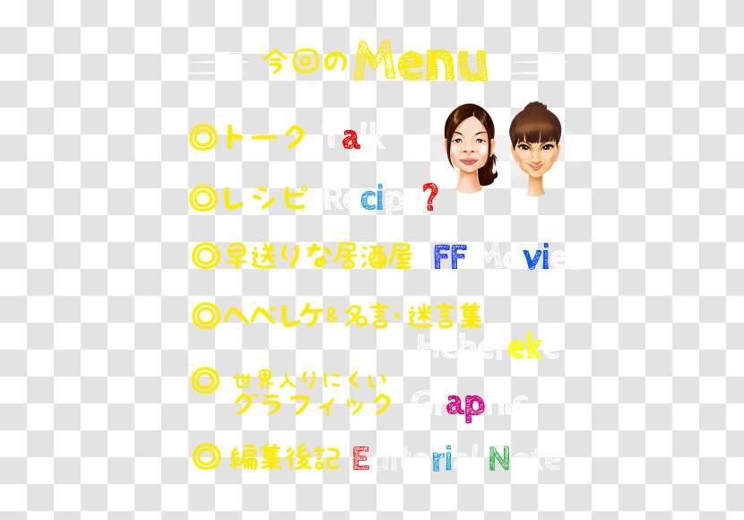 Logo Human Behavior Brand Font - Number - Shanghai Transparent PNG