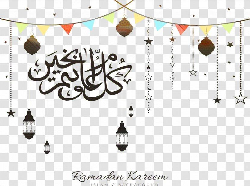 Ramadan 2019 Eid Al-Fitr Kareem! Mosque - Muslim Transparent PNG