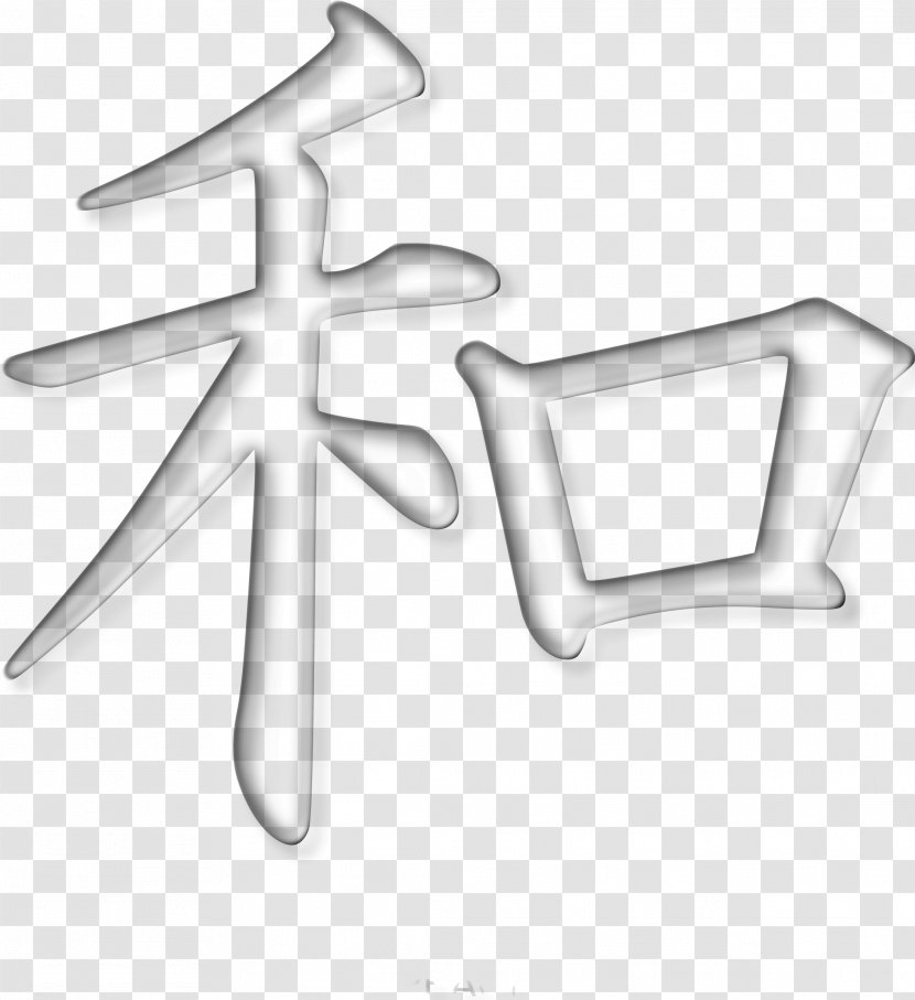 Kanji Peace Symbols Japanese Transparent Png