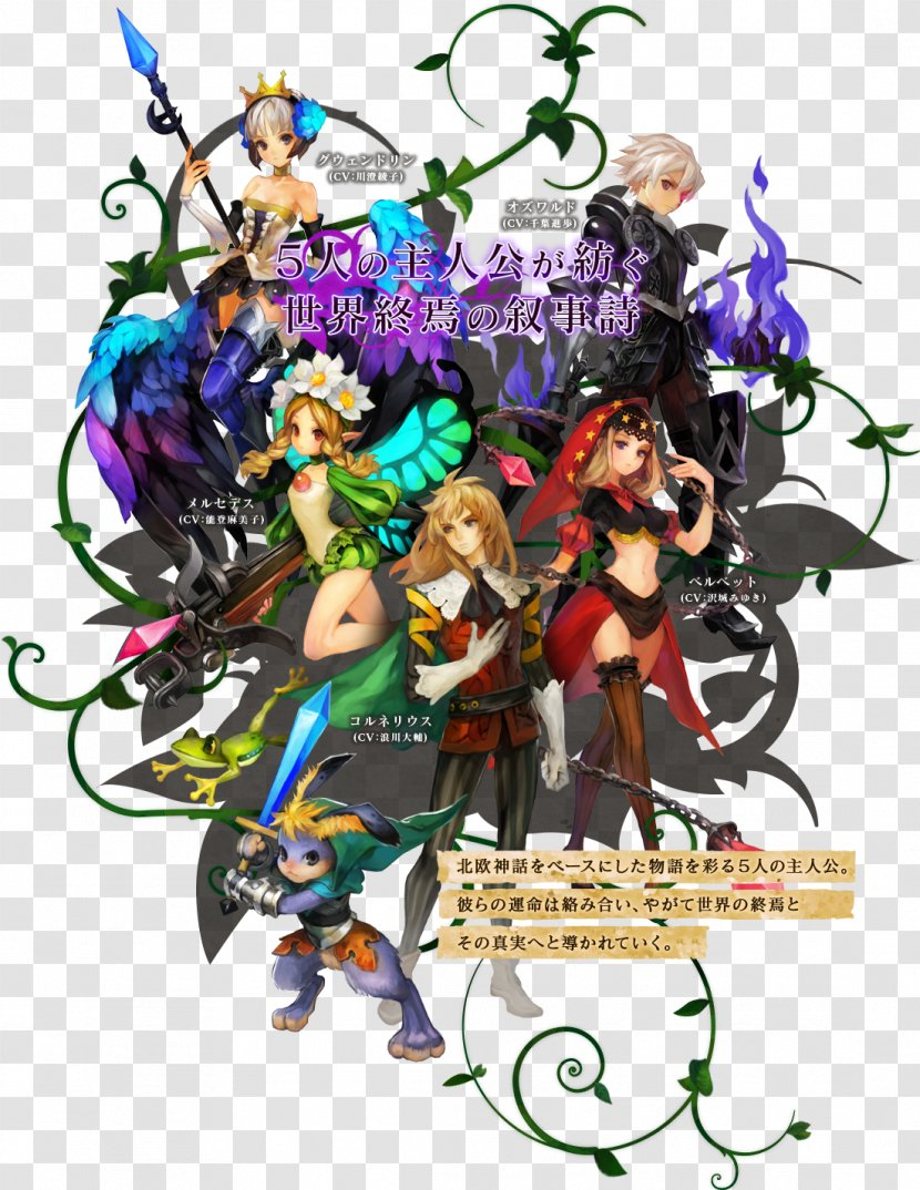 Odin Sphere Leifthrasir Playstation 4 Dragon S Crown 2 Dragon S A Cartoon Character Transparent Png Download this premium vector about cute cartoon cats character with crowns pack, and discover more than 10 million professional graphic resources on freepik. odin sphere leifthrasir playstation 4