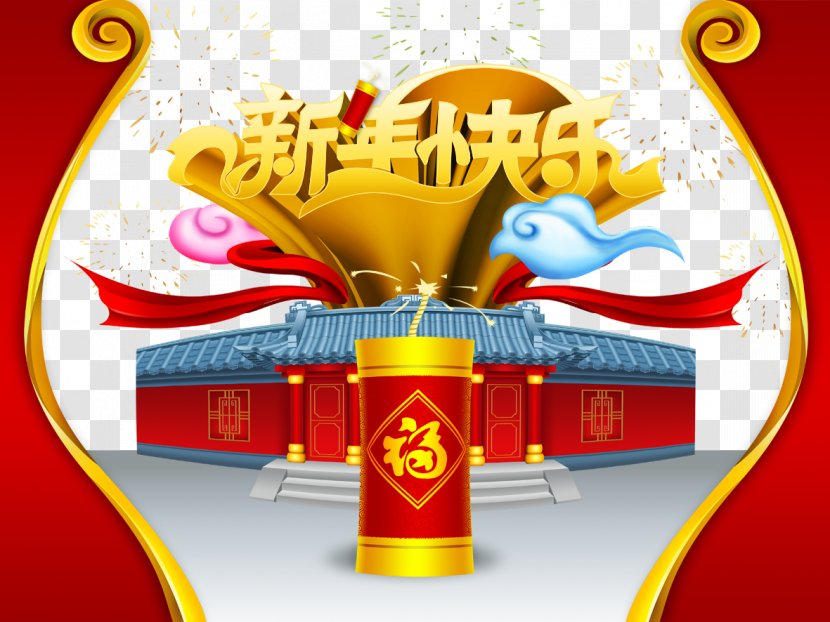 chinese new year traditional holidays festival years day poster laba happy transparent png pnghut